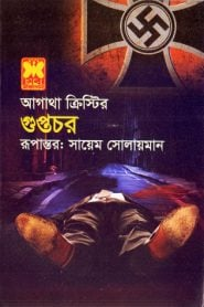 Guptachor By Agatha Christie