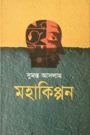 Mohakippon By Sumanto Aslam