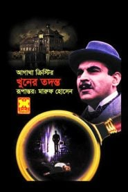 Khuner Todonto By Agatha Christie