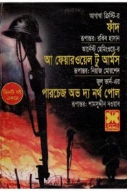 Fand By Agatha Christie