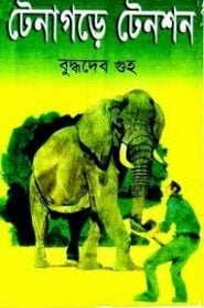 Tenagare Tension By Buddhadeb Guha