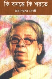 Ki Basantey Ki Sharatey By Mahasweta Devi