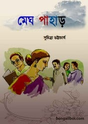 Megh Pahar By Suchitra Bhattacharya
