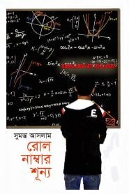 Roll Number Shunno By Sumanto Aslam