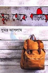 School Theke Paliye By Sumanto Aslam