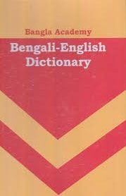 Bengali To English Dictionary
