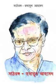 Mathrongo By Humayun Ahmed