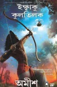 Ikshvaku Kultilak By Amish Tripathi