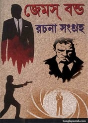 James Bond Rochona Somogro By Uttom Ghosh
