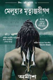 Meluhar Mrittunjoyigon By Amish Tripathi