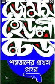 Soitaner Prothom Prohor By James Hadley Chase