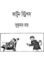 Cartoon Strips By Sukumar Ray
