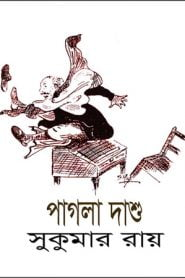 Pagla Dashu By Sukumar Ray