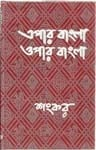 Epar Bangla Opar Bangla By Sankar