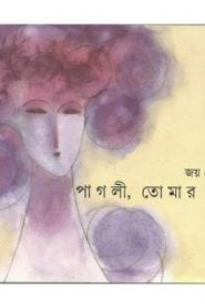 Pagli Tomar Songe By Joy Goswami