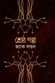 Shrestho Golpo By Jack London