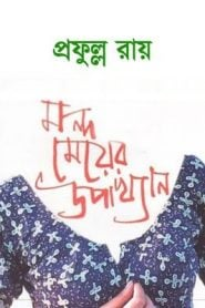Mondo Meyer Upakhyan By Prafulla Roy