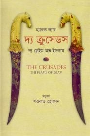 The Crusades The Flame Of Islam By Harold Lamb