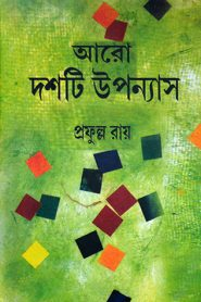 Aro Dashti Uponyas By Prafulla Roy