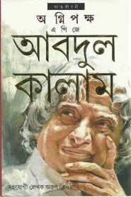 Wings Of Fire (Agnipokkho) By A.P.J. Abdul Kalam