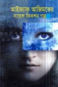 Isaac Asimov Science Fiction Golpo Samagra By Isaac Asimov