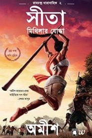 Sita Warrior Of Mithila By Amish Tripathi