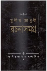 Munir Choudhury Rachana Samagra By Monier Choudhury