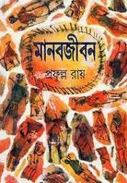 Manab Jiban By Prafulla Roy