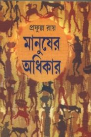 Manusher Adhikar By Prafulla Roy