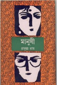 Manushi By Prafulla Roy