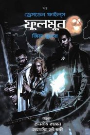 The Dresden Files 2 – Fool moon By Jim Butcher