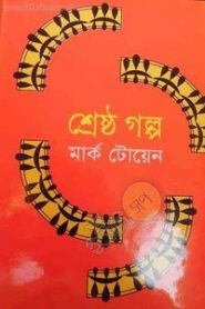 Shrestho Golpo By Mark Twain