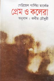Prem O Cholera By Kabir Chowdhury