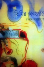 Timir Abagunthane By Syed Shamsul Haque