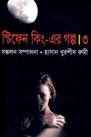 Stephen King Er Golpo 3 By Stephen King