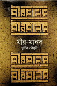 Mir Manosh By Monier Choudhury