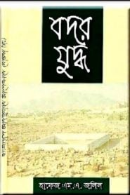 Badar Juddho By Hafez M.A. Jalil