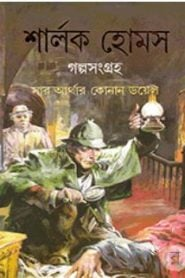 Sharlock Homes Golpo Samagra By Arthur Conan Doyle