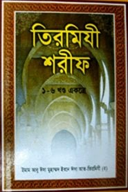Tirmizi Shareef By Muhammad bin Isa at-Tirmidzi