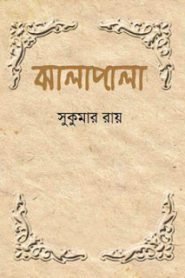 Jhalapala By Sukumar Ray
