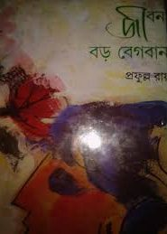 Jiban Baro Begban By Prafulla Roy