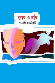 Chor O Chand By Kaberi Roy Chowdhury