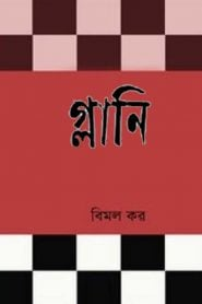 Glani By Bimal Kar