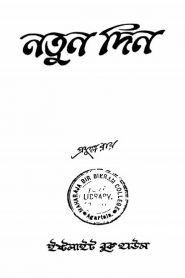 Natun Din By Prafulla Roy