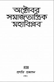 October Samajtantrik Mohabiplab By Prafulla Roy