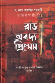 Rajkumari – 2 The Blood Of The Princes By Dr. Karam Hossain Shahrahi