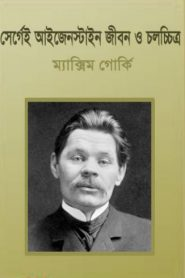 Sergei Eisenstein Jibon O Cholochitro By Maxim Gorky