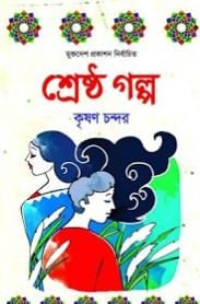 Shrestro Golpo By Krishan Chander