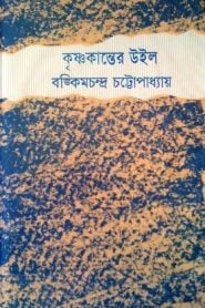 Krishnakanter Will By Bankim Chandra Chattopadhyay