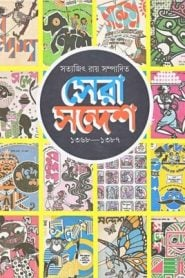 Sera Sandesh By Satyajit Ray